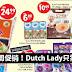 Tesco 本周促销!Dutch Lady只需RM6.88