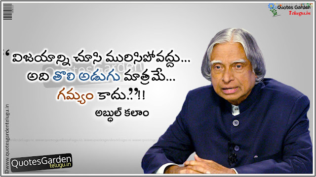 Abdul Kalam Telugu Inspiraitonal Quotes HD images
