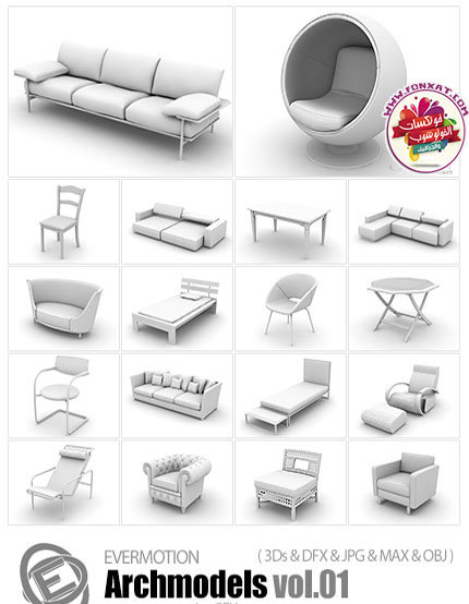 Download three-dimensional models ready Arch model chairs,tables,beds,etc