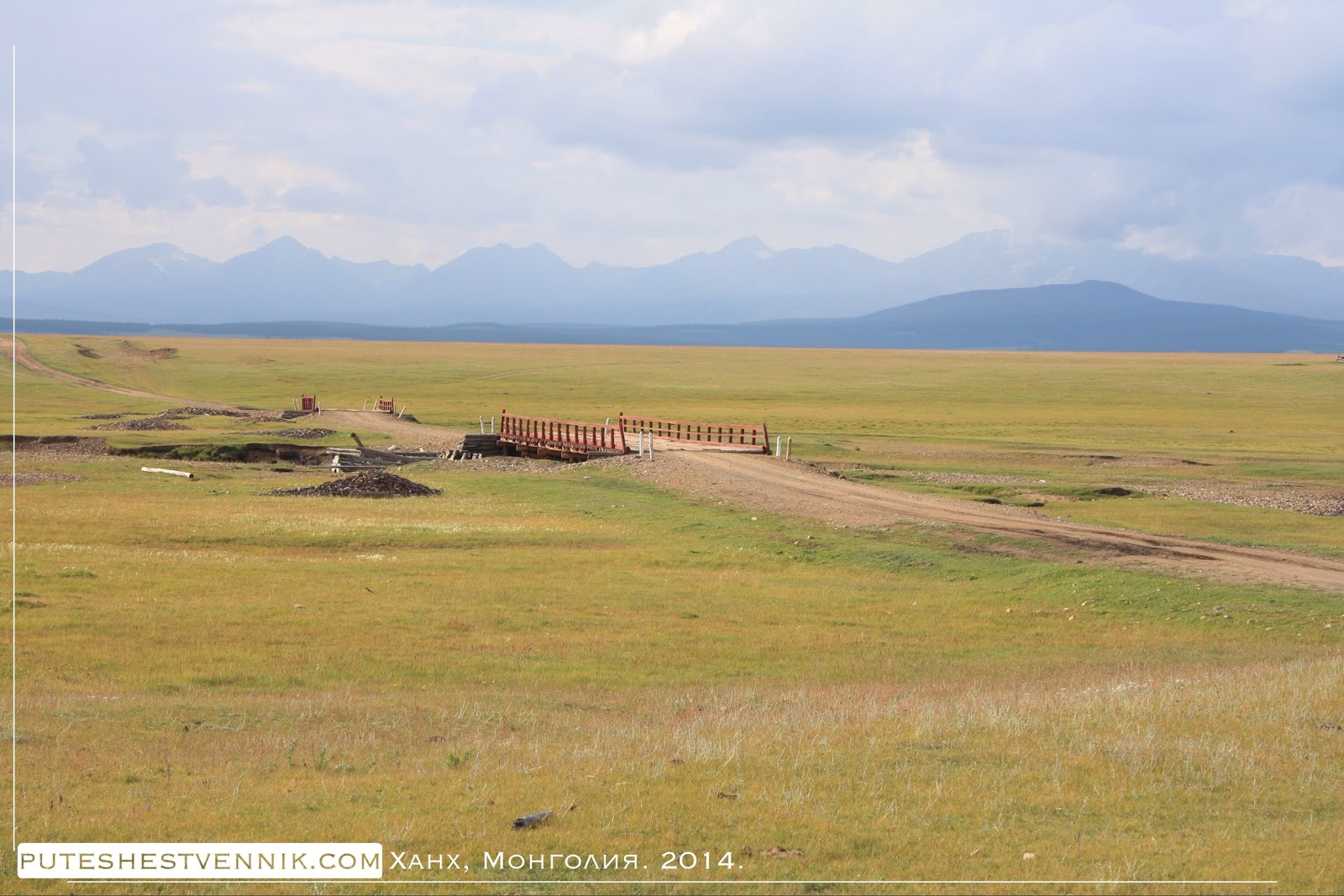 Мост и дорога в Монголии