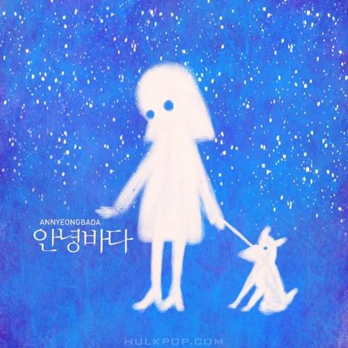 Bye Bye Sea (Annyeong Bada) – 오늘도 비가 올까요 – Single