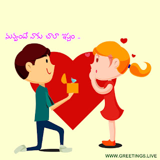 boy to girl Love proposal Images in Telugu language free download