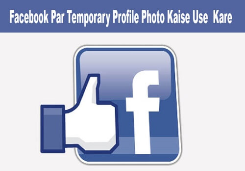 facebook-par-temporary-profile-photo-kaise-use-kare
