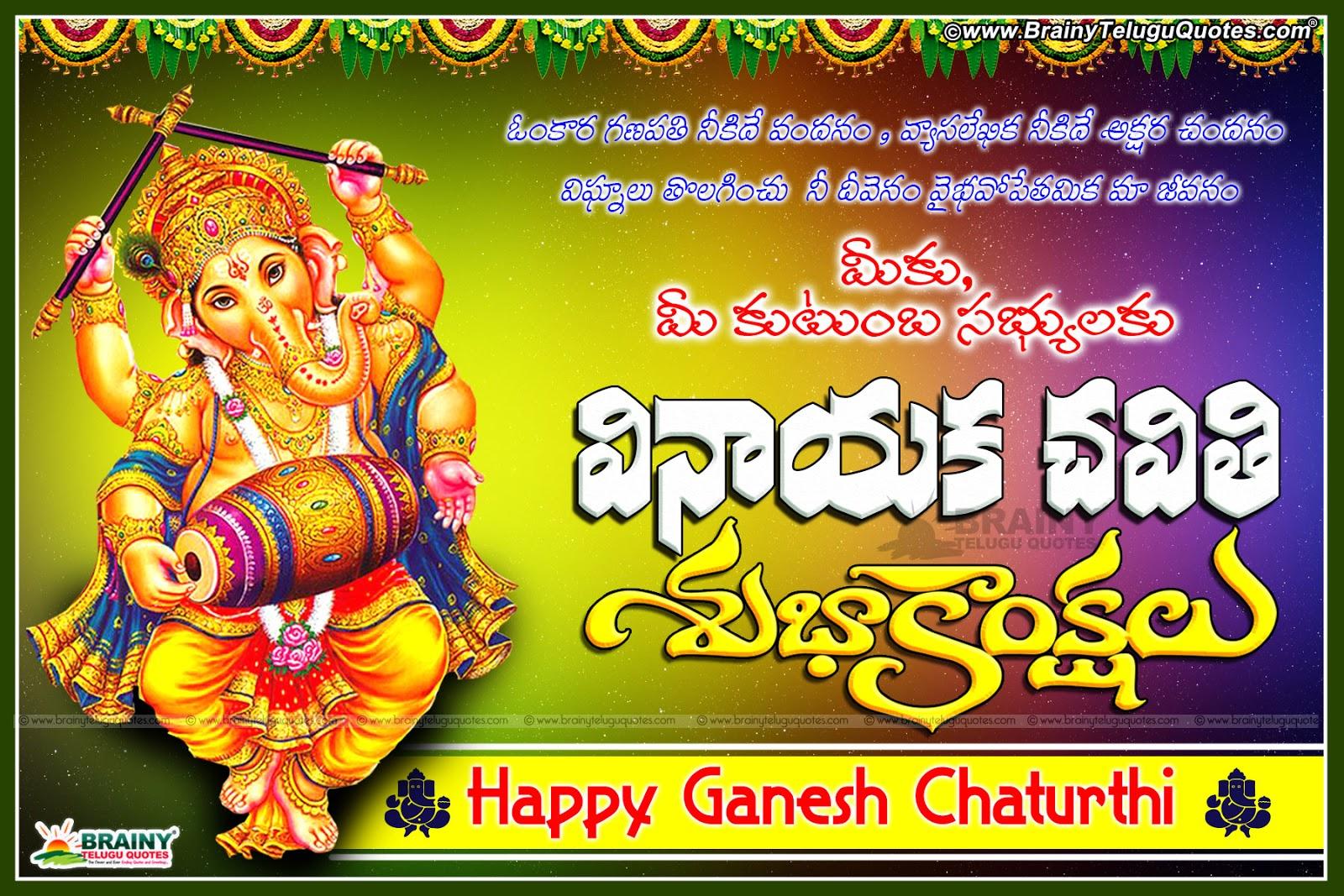 Vinayaka chavithi hd images alpha beta demo here is vinayaka chavithi telugu quotes and greetings with god ganesh prayers slokams images vinayaka m4hsunfo Gallery
