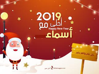 2019 احلى مع اسماء