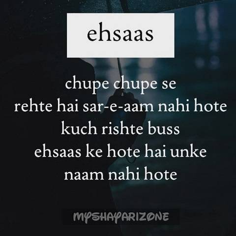 Ehsaas Ke Rishte Hindi Sensitive Shayari SMS Whatsapp Status Image Poetry Wallpaper