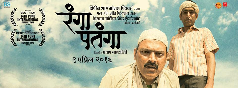 rangaa-patangaa-cast-crew-story-trailer