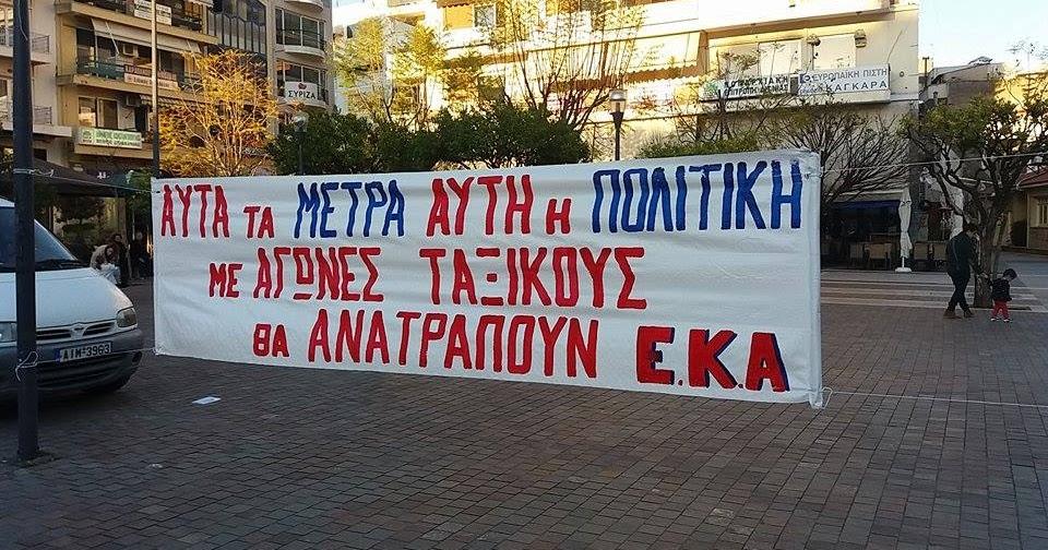 Εργατικό Κέντρο Αγρινίου:Κάλεσμα σε συλλαλητήριο στις 17 Οκτώβρη ...