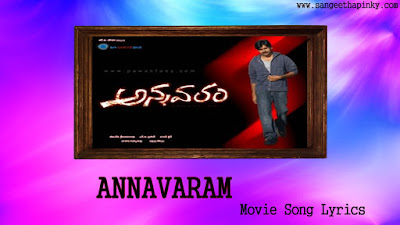 annavaram-telugu-movie-songs-lyrics