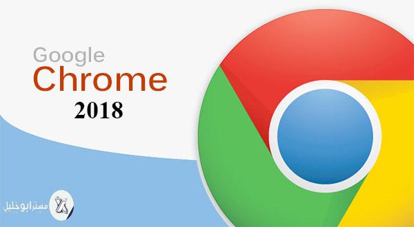تحميل متصفح  قوقل كروم 2018 Google Chrome