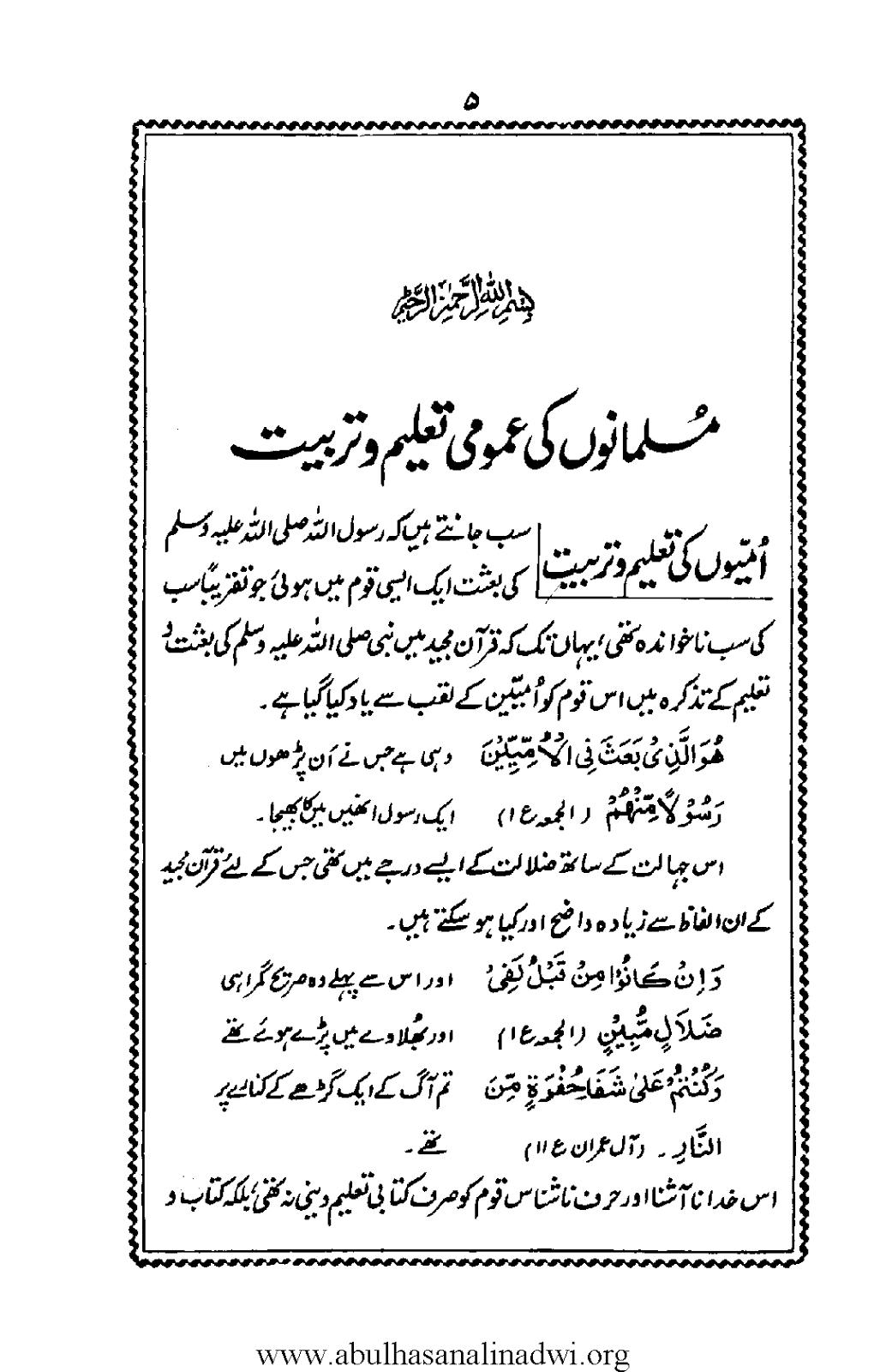 DAWAT O TABLIGH & ISLAH: Syed Abul Hasan Ali Hasani Nadvi