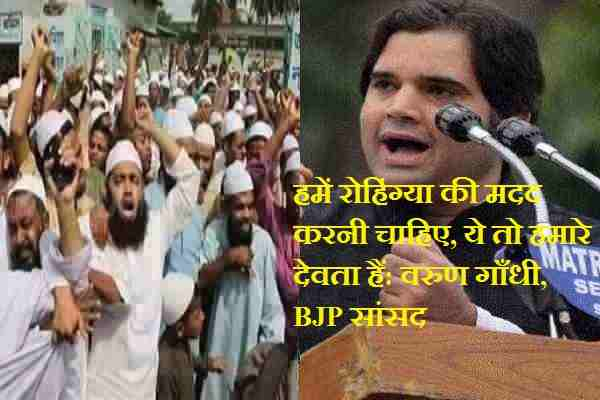 bjp-mp-varun-gandhi-told-rohingya-muslim-devta-called-for-help