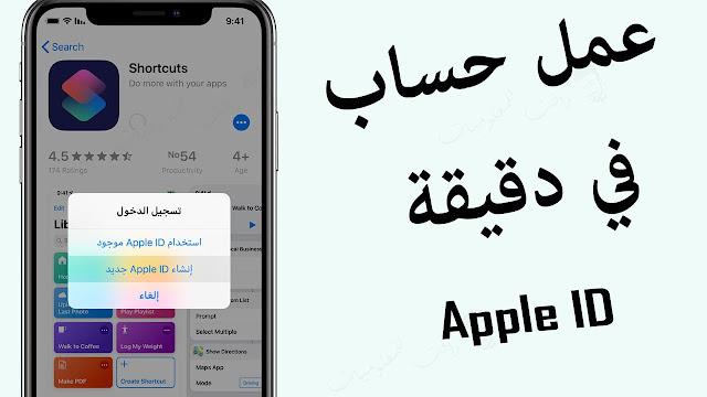 في دقيقة طريقة عمل حساب ابل ستور مجانا - كيفية إنشاء Apple ID جديد