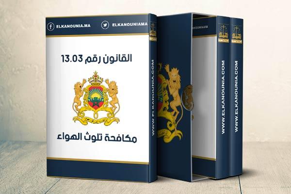 القانون رقم 13.03 المتعلق بمكافحة تلوث الهواء PDF