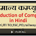 Fundamentals of Computer- Free Course for Beginners in Hindi/