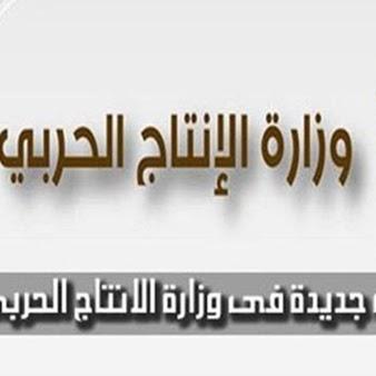اعلان وظائف وزارة الانتاج الحربي - اعلان (1) لسنة 2019 والتقديم متاح حتى 7-2-2019