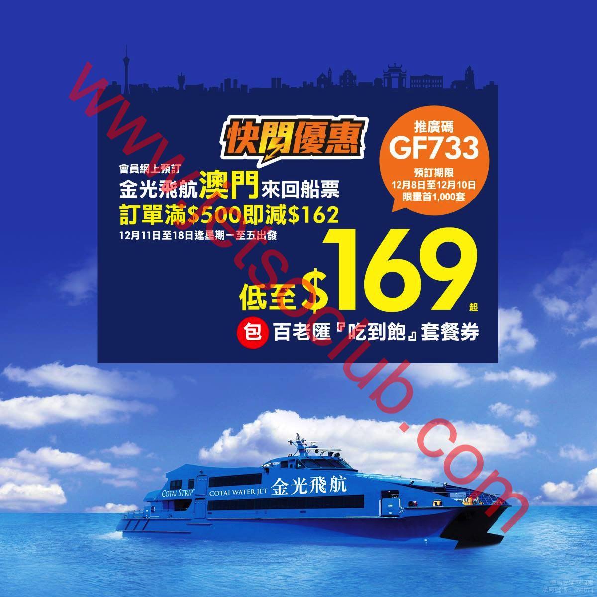 永安旅遊:澳門來回船票 $169起(訂購:8-10/12) ( Jetso Club 著數俱樂部 )