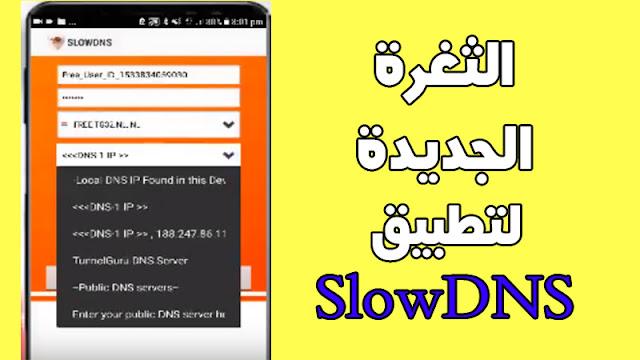 الثغرة الجديدة لتشغيل تطبيق SlowDNS