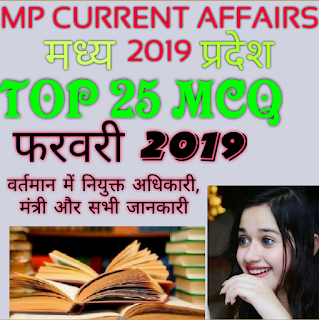 mp new apointment, mp gk in hindi