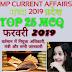 MP CURRENT AFFAIRS 2019||  नई नियुक्ति || फरवरी 2019
