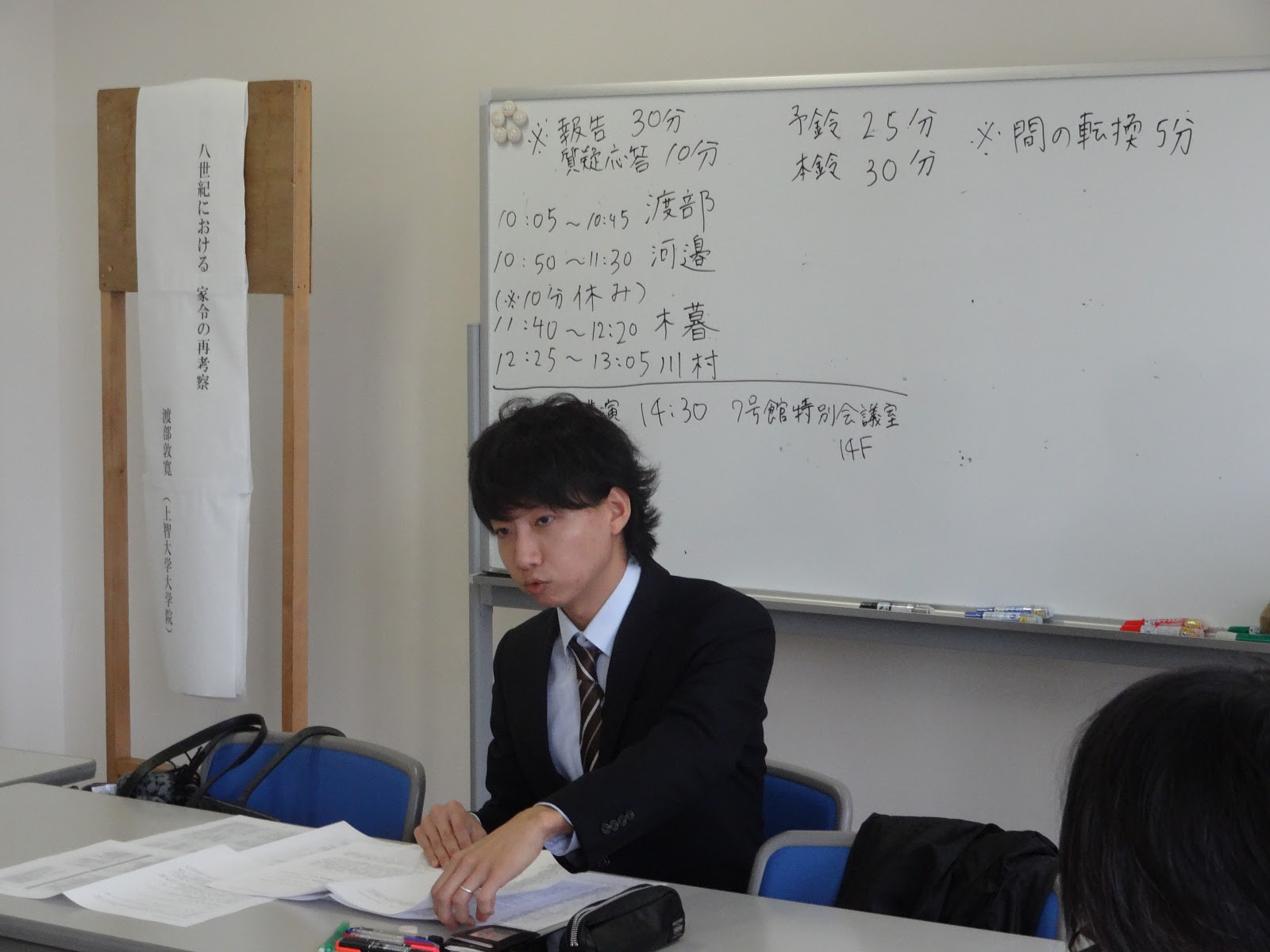 例会・大会記録: 上智大学史学会...