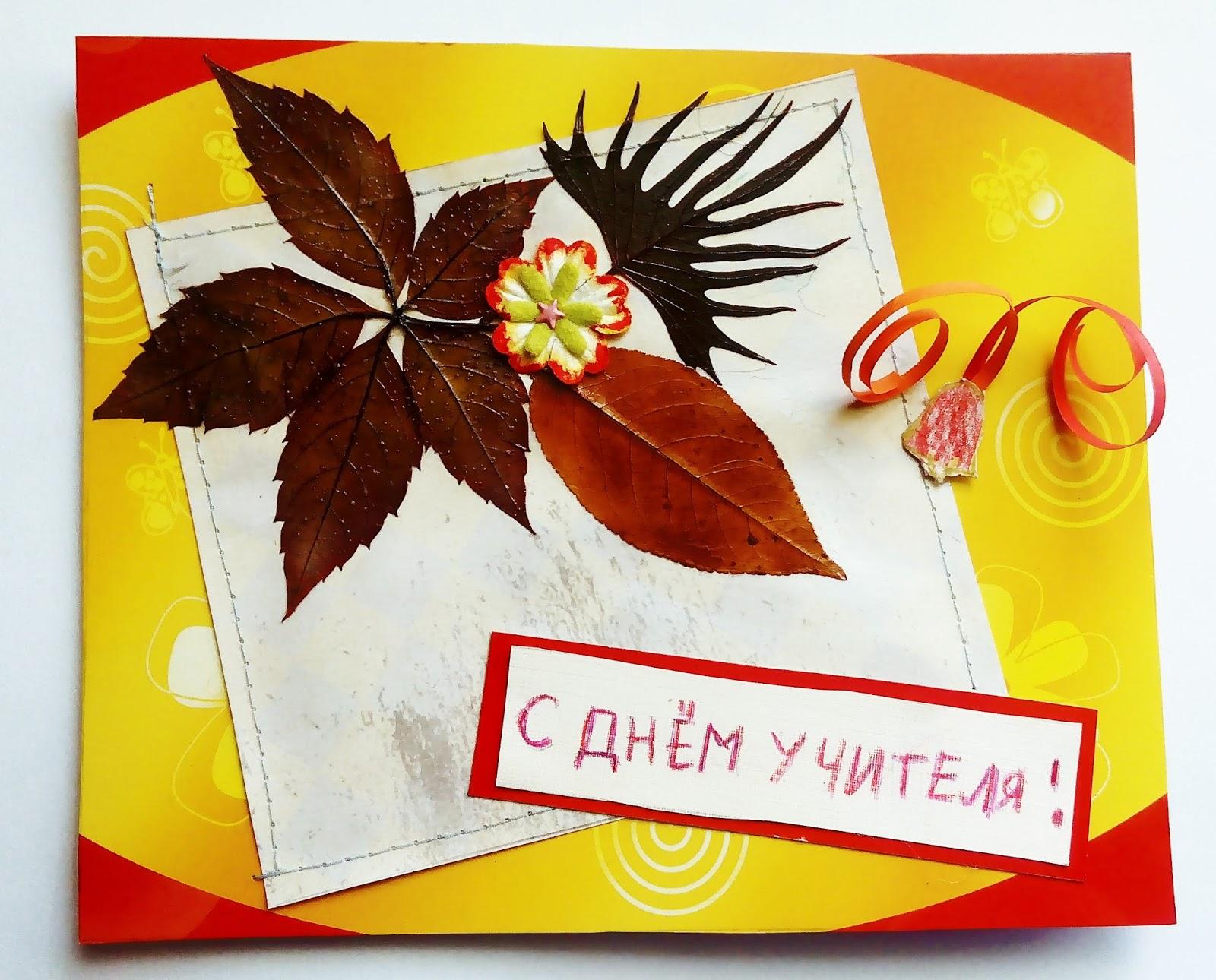Косичками, открытки из листьев на день учителя