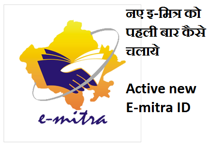 Emitra active kaise karen