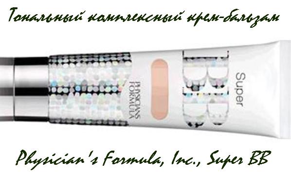 Physician's Formula, Inc., Super BB, комплексный крем-бальзам