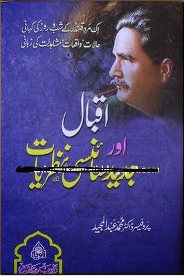 Iqbal Aur Jadeed Sciencei Nazryaat Pdf Book By Muhammad Abdul Majeed