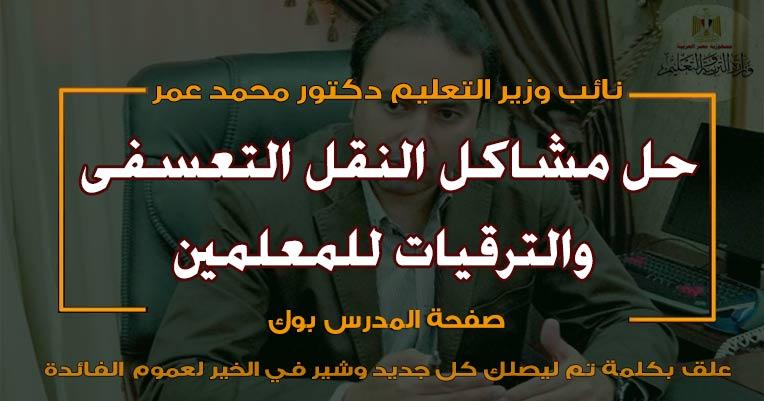 دكتور محمد عمر حل مشاكل الترقي والنقل التعسفي للمعلمين