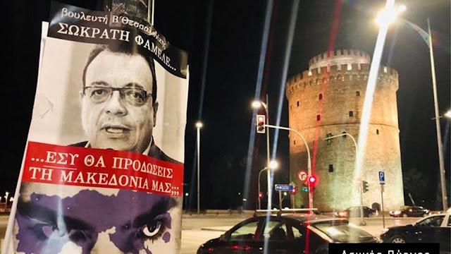 Έξι συλλήψεις για τις αφίσες για τη Μακεδονία
