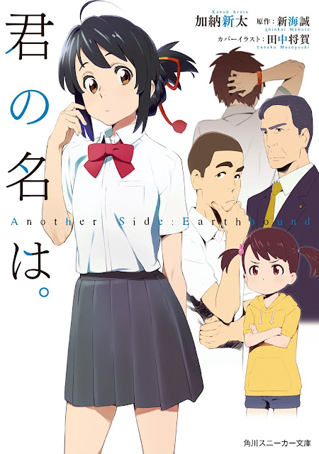 Your Name. Another Side : Earthbound, Actu Light Novel, Light Novel, Manga, Actu Manga, Arata Kanô, Junya Nakamura,