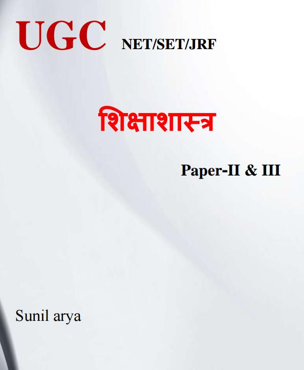 शिक्षाशास्त्र नोट्स (SIKSHA SHASTRA NOTES) [ PSYCHOLOGY ] FOR NET/SET/JRF