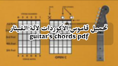 تنزيل قاموس الأكوردات لآلة القيثار guitar's chords pdf