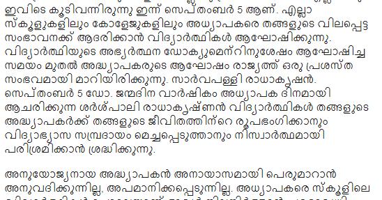 Beaches] Teachers day speech in malayalam pdf