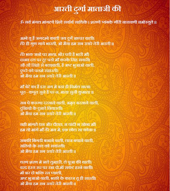 अम्बे तू है जगदम्बे काली - आरती काली माता की - Ambe Tu Hai Jagdambe Kali- Aarti Kali Mata Ki
