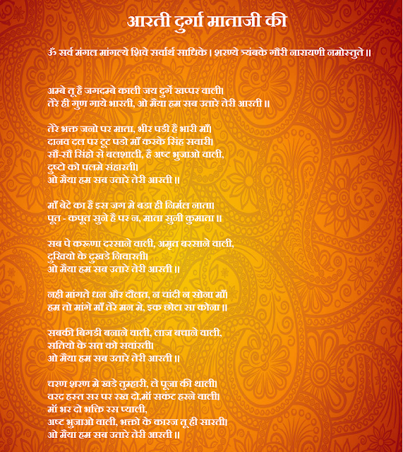 Aarti Kali Mata Ki - Ambe Tu Hai Jagdambe Kali, Jay Durge Khappar Wali, Tere hi Gun Gaye Ham Sab Bharti