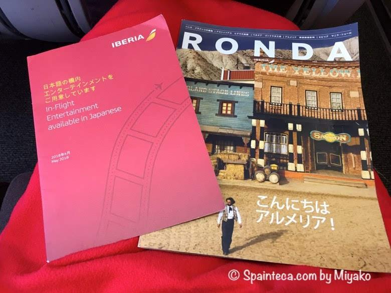 スペイン直行便イベリア航空の日本語の機内案内と雑誌