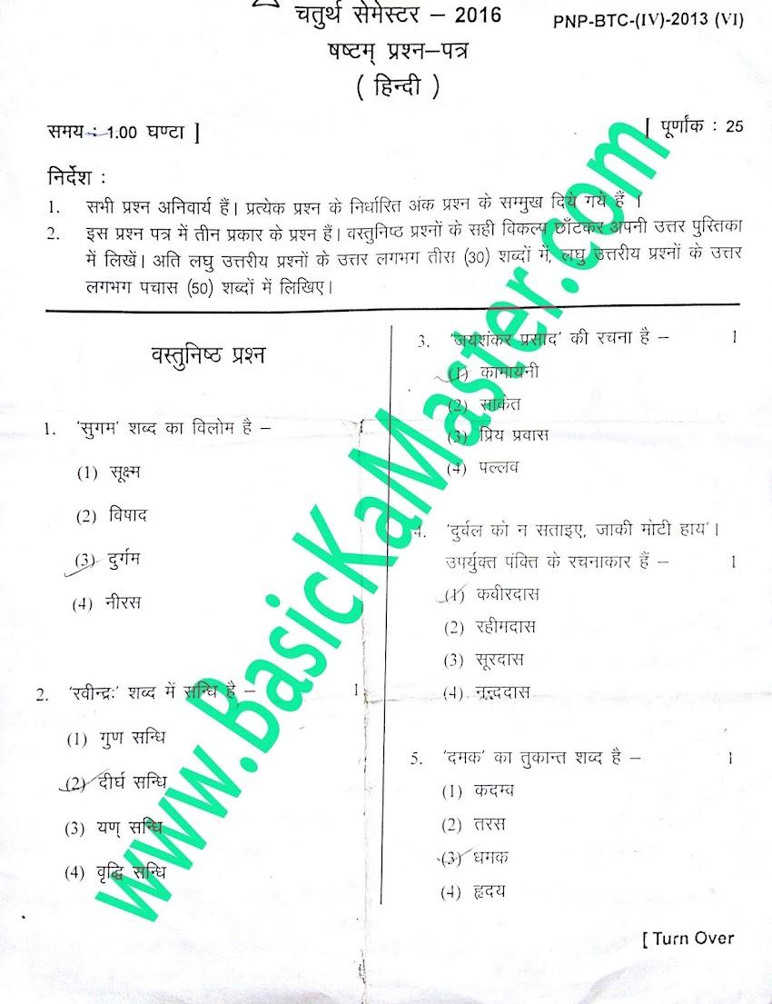 BTC 4th Semester Exam Paper - हिन्दी exam year 2016