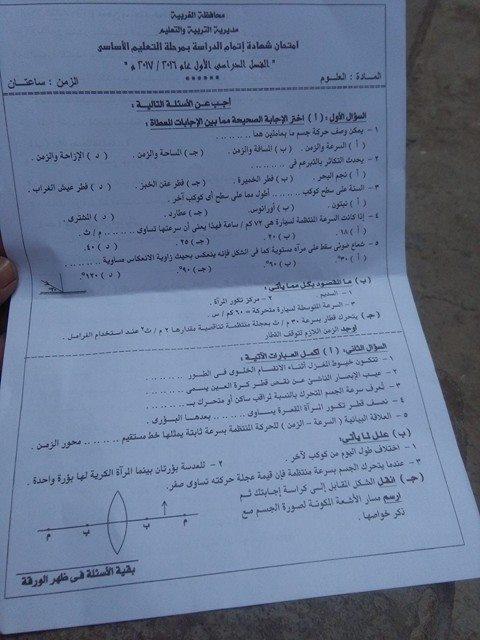 امتحان نصف العام الرسمى فى العلوم محافظة الغربية الشهادة الاعدادية الفصل الدراسي الاول .