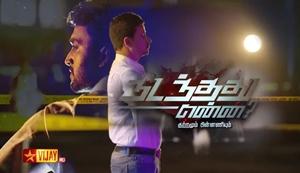 Nadandhadhu Enna 19.09.2016 Vijay TV CRIME SHOW | Nadanthathu Enna 19-09-16