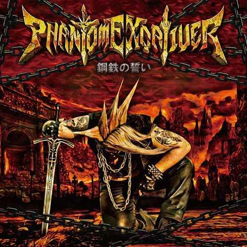 [Album] Phantom Excaliver – 鋼鉄の誓い (2015.08.05/MP3/RAR)