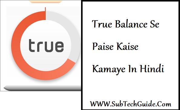 True Balance Se Paise Kaise Kamaye In Hindi
