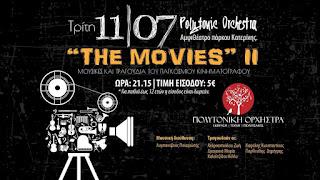 Μουσική «κινηματογραφική» βραδιά με την Πολυτονική Ορχήστρα Κατερίνης