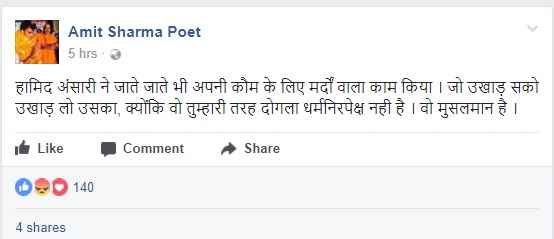 amit-sharma-poet-news-in-hindi