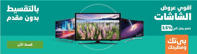 شرح كامل لموقع btech بي تك لشراء مختلف انواع المنتجات بالتقسيط والكاش
