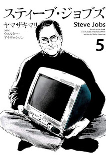 スティーブ・ジョブズ 第01 05巻 [Steve Jobs Vol 01 05], manga, download, free
