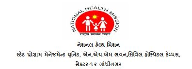 NHM Gujarat Recruitment