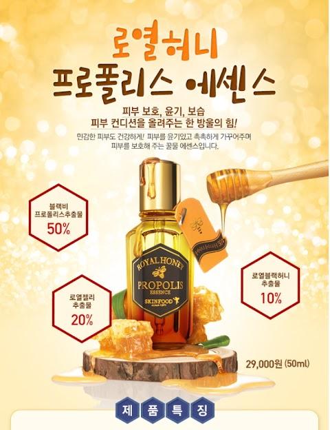 First Impression Skinfood Royal Honey Propolis Essence