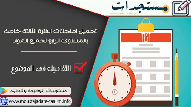 تحميل امتحانات الفترة الثالثة خاصة بالمستوى الرابع لجميع المواد